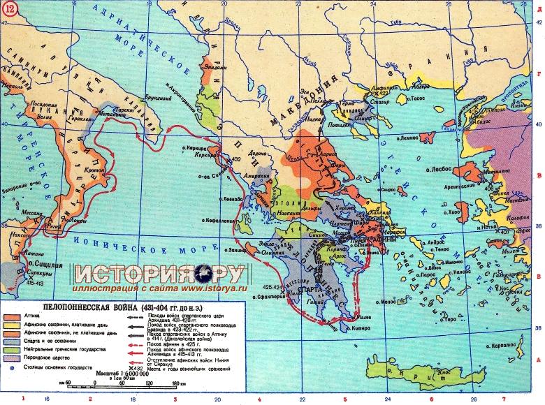 война (431—404 гг. до н.э.