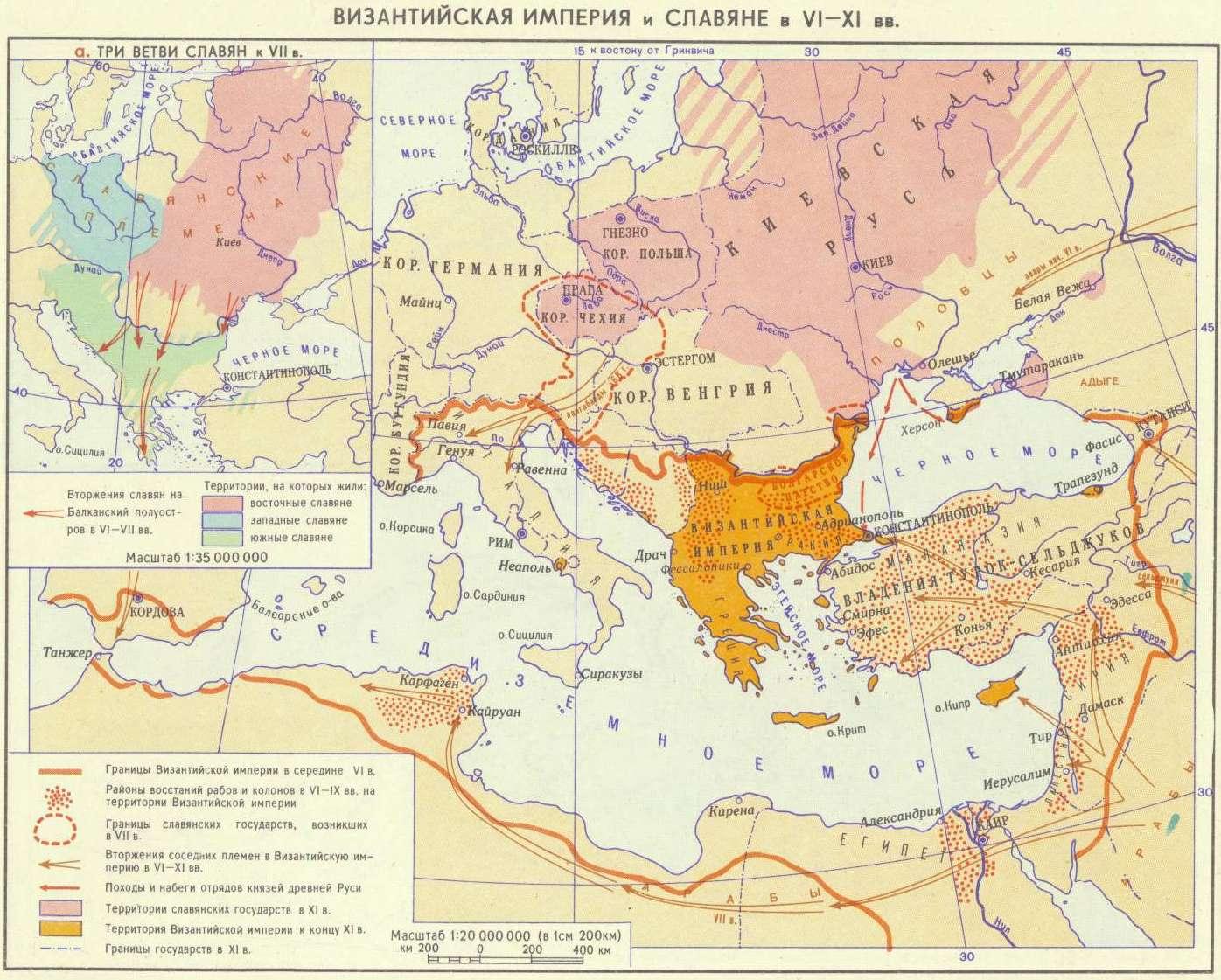 Византия и славяне в конце 6 -11 веках. (2 карты).
